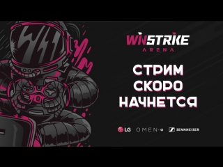 Live from Winstrike Arena - Играем Pubg GLL. Задержка 5 мин. Play Gll Pubg delay 5 min.