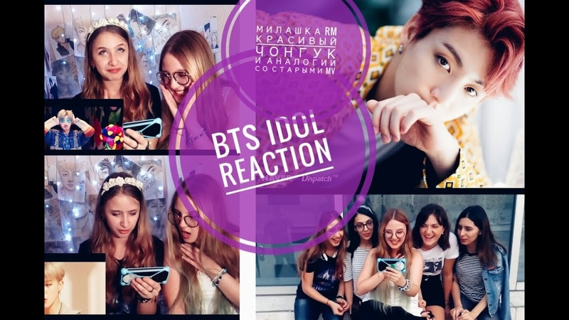 ДРУЗЬЯ ТАНЦУЮТ! BTS IDOL REACTION ✨ WITH FRIENDS and WITH SISTER