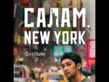Новый Кыргыз Фильм салам нью-йорк фильм смотреть онлайн / Жангы кыргызча кино 2013