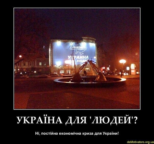 Уся відповідальність на Януковичу