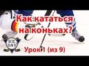 Урок 1 Обучение с нуля Как кататься на коньках