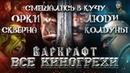Все киногрехи Варкрафт