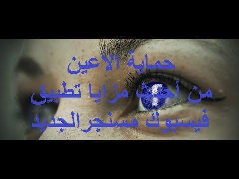 فيسبوك ماسنجر أحدث مزايا هذا التطبيق حماي 15