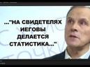 Фрагмент пресс конференции Пытки Свидетелей Иеговы в Сургуте