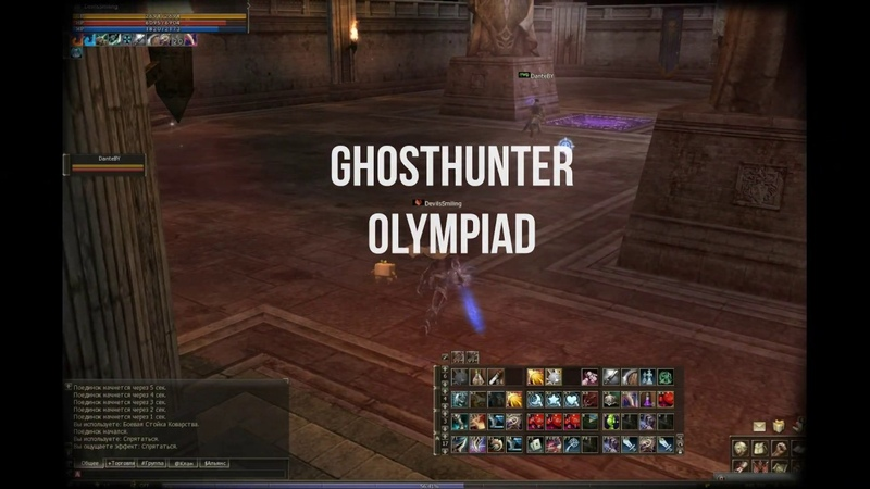 L2 Classic - Shillien - Ghost Hunter Olympiad v.1