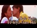 Akele Hain To Kya Gum Hai [Full HD Song] ¦ Qayamat se Qayamat Tak ¦ Aamir, Juhi (рус.суб.)