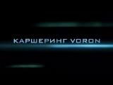 Премиум - каршеринг VORON