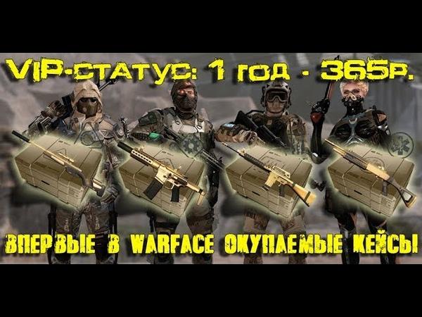 Warface. Впервые в игре: окупаемые кейсы и VIP-статус на год за 365 рублей!