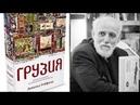 Британский профессор о тайне живучести Грузии