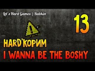 HARD'����� [I Wanna Be The Boshy #13] �� ����� - ��������� ����