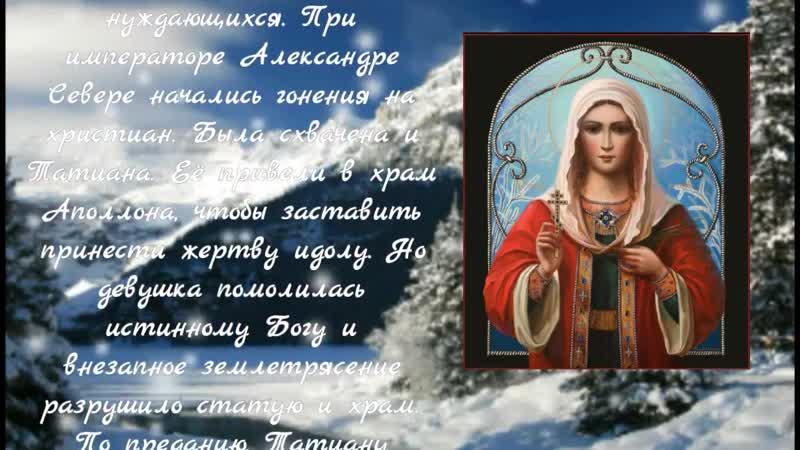 Святая мученица Татиана - 25 января