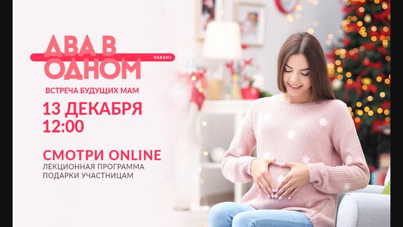 Онлайн-трансляция встречи Два в Одном 13 декабря