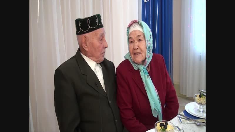 14 01 2019г О супругах Хайруллиных из деревни Новомуслюмово проживших 70 лет вместе