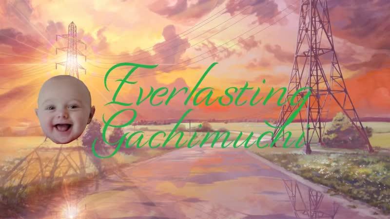 ♂ Бесконечное Gachimuchi ♂