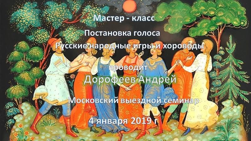 04 01 2019 Постановка голоса Игры и хороводы Дорофеев Андрей Подмосковье ДОЛ Соколёнок