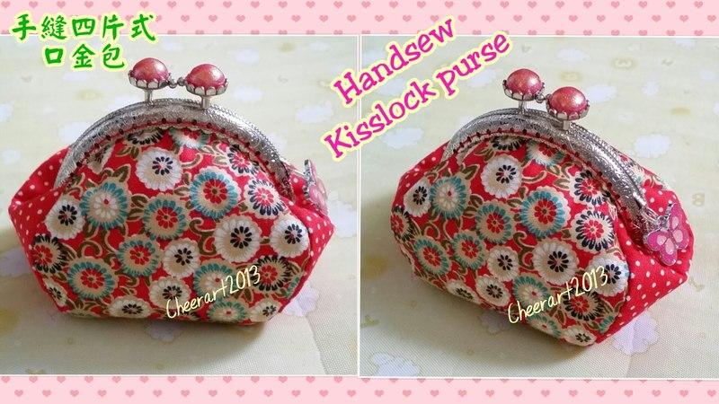 手縫四片式口金包教學 Handsew kisslock purse tutorial (4 pieces)