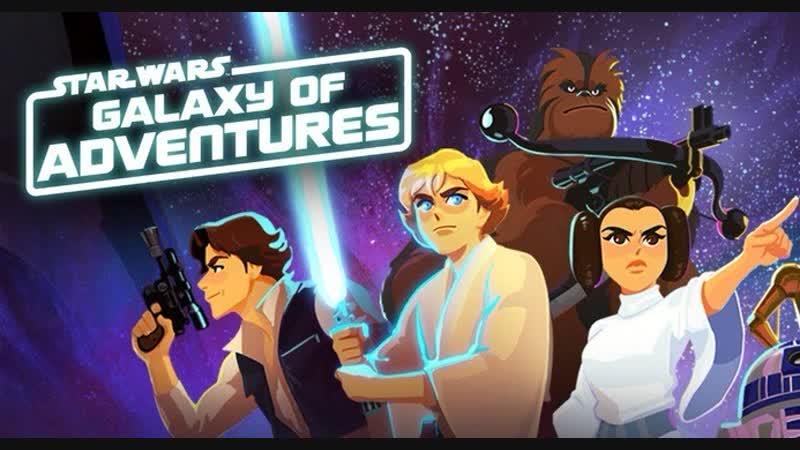 5 серий мультсериала ''Star Wars: Galaxy of Adventures''