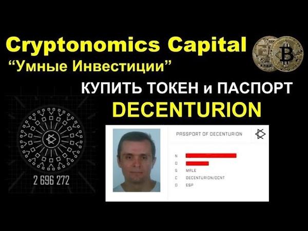 Как купить DCNT токен и получить паспорт ДЕЦЕНТУРИОН / Cryptonomics Capital