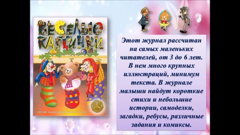 Новости мира журналов. 13 января - День российской печати