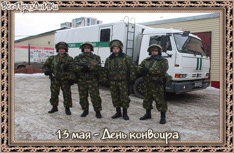 С днем охранно конвойной службы поздравления
