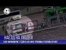 Наезд на людей на Автовокзале - Екатеринубрг