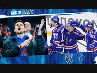 СКА – «Динамо» Москва. Как это было