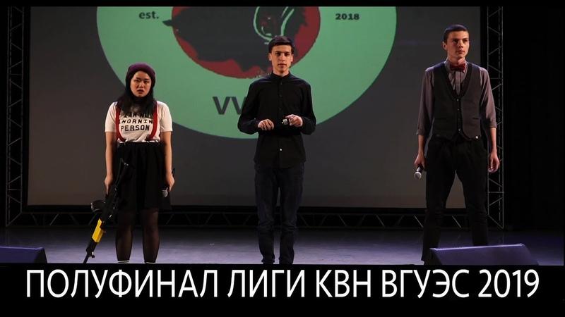 Полуфинал лиги квн ВГУЭС сезон 2018 2019