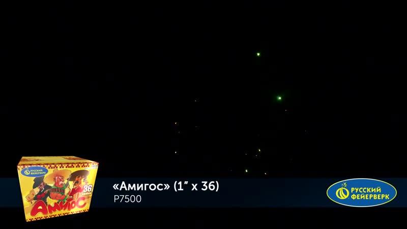 Амигос на 36 выстрелов