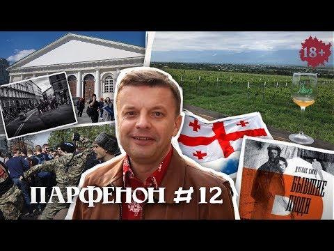 Парфенон 12: Опять нагайки? Грузины пьют и поют. Как перебили дворян. Жизнь - сплошное фото