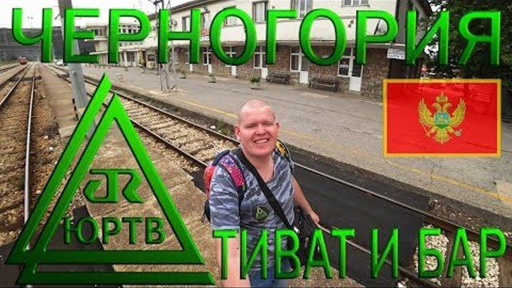 ЮРТВ 2018 Черногория. Прилетел в Тиват. Поездка из Тивата в Бар и обзор Бара. [№280]