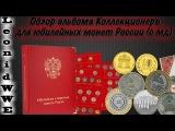 Обзор альбома Коллекционеръ для юбилейных монет России (с мд)
