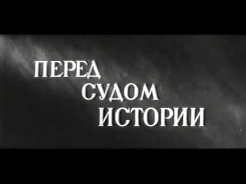 Перед судом истории. В. Шульгин. 1965 г. СССР