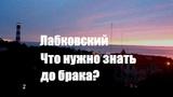 Что надо знать до брака Михаил Лабковский. Серебряный Дождь. Звук.