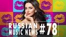 78 10 НОВЫХ ПЕСЕН 2018 Горячие музыкальные новинки недели