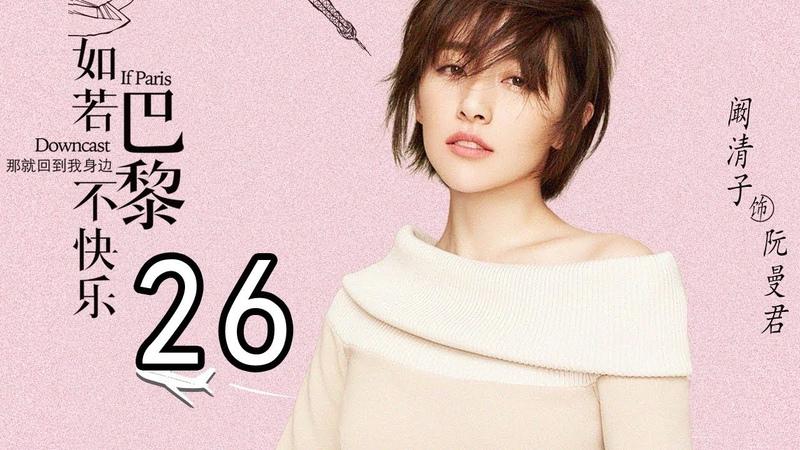【English Sub】Если Париж не радует 26丨Paris Unhappy 26(主演张翰,阚清子,林雨申,张雅玫)【未Ò
