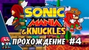 Sonic Mania - Прохождение 4 Knuckles Knuckles RUS