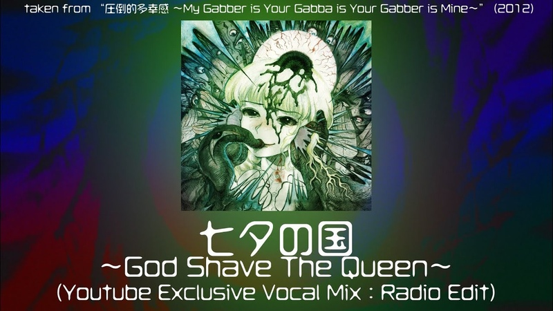 [032] DJ TECHNORCH feat.宇宙★海月 七夕の国 〜God Shave The Queen〜 (Exclusive Vocal Mix Radio Edit)