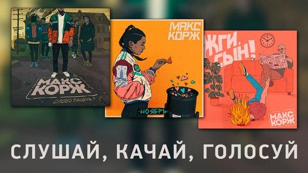 Макс Корж - Слово пацана текст, скачать клип 2016, песня mp3