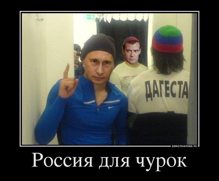 Россия- для чурок:  Путин призвал прокуратуру усилить преследования русских националистов