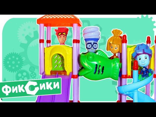 ФИКСИКИ. Мультики с игрушками. Симка, Нолик и Фаер собирают ДетскуюПплощадку. Серия 14