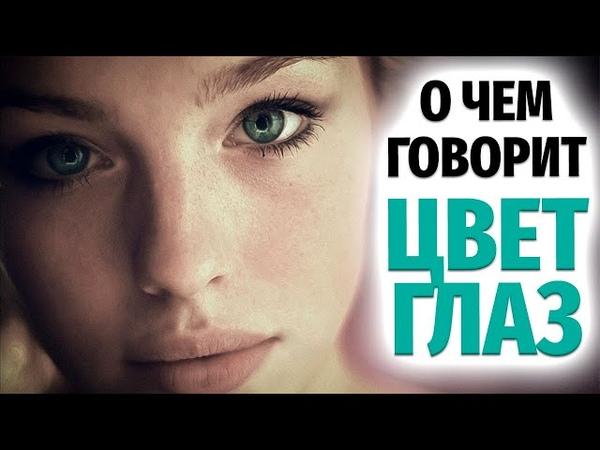 Что означает ЦВЕТ ГЛАЗ девушки? Самые красивые глаза - черные, карие, синии и зеленые глаза