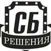 """""""СБ-решения"""" Системы Безопасности"""