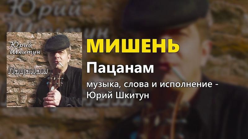 Мишень - Юрий Шкитун