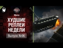 Не получилось, не фартануло - ХРН №96 - от Mpexa World of Tanks