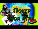Покер онлайн на русском или моя игра в покер на реальные деньги часть 58