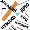 16.11 Чумахо Дрю и Аркадий Коц в Fassbinder