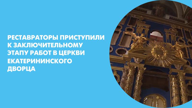 Реставраторы приступили к заключительному этапу работ в церкви Екатерининского дворца