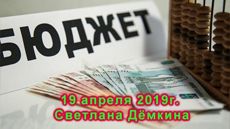 Бюджет Разъяснения от Светланы Дёмкиной 19 04 2019 Союз ССР
