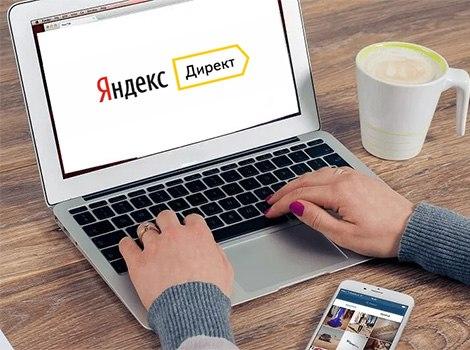 «Яндекс.Директ» перестал быть сервисом контекстной рекламы