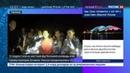 Новости на Россия 24 • В Таиланде спасатели откачивают воду из пещеры, где заблокированы дети